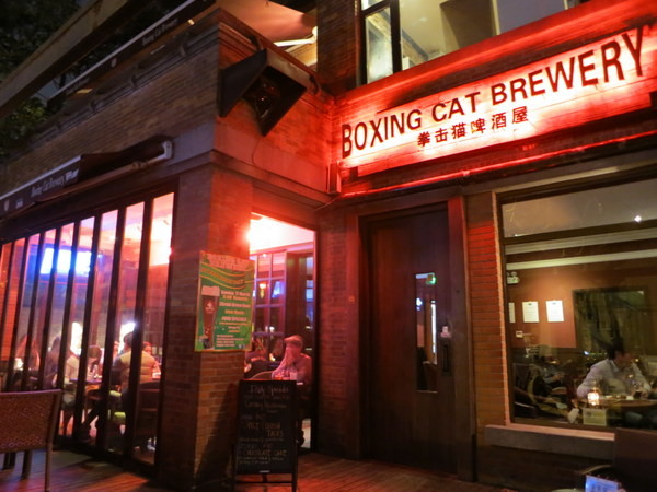 Boxing Cat Brewery Shanghai Hatchery