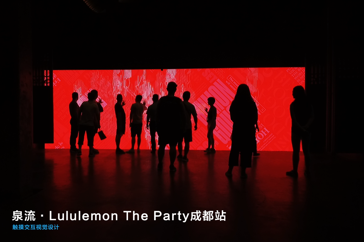 Lululemon The Party 成都站