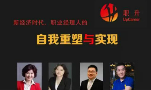 XNode Event - Self-modeling and Realization of Professional Managers in a New Economic Age (Chinese Event)