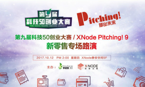XNode Event - XNode Pitching! 9 Retail Innovation