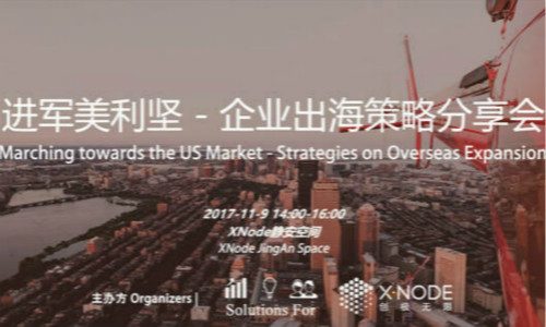XNode Events - Marching towards the US Market - Strategies on Overseas Expansion
