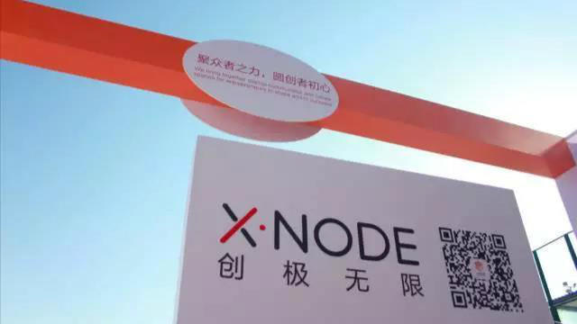 XNode at TechCrunch Beijing