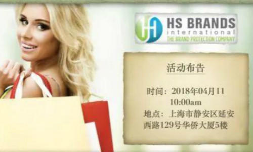 XNode Events - HS Brands International's first meeting in China