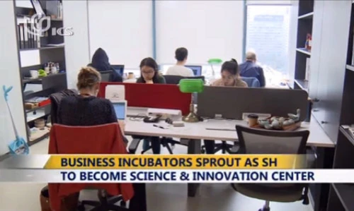 Business incubators sprout as Shanghai to become science & innovation center