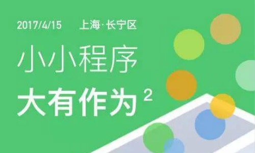XNode Events - Season 2, Wechat mini program @ Tinygroup (Chinese Event)