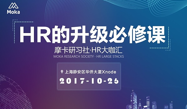 XNode Event -A required course of escalation of HR