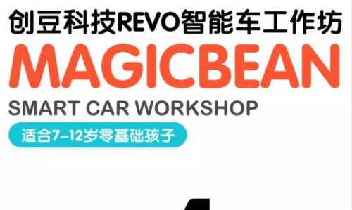 XNode Events - REVO Smart Car Workshop @ Magic Bean