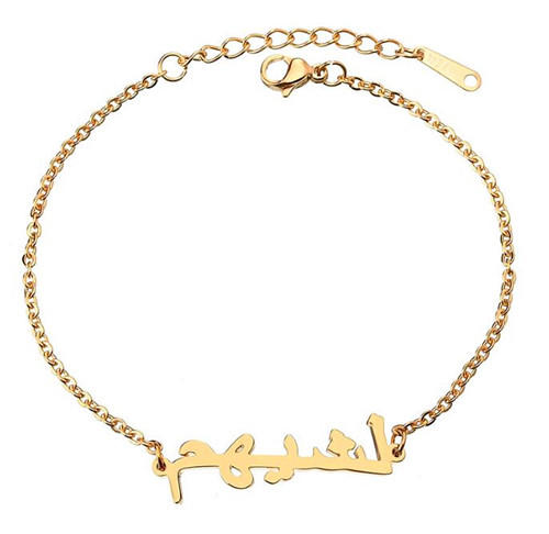 Gold plated custom Arabic name charm bracelets any name bracelet personalized jewelry gift