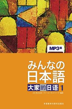 (日语学习)大家的日语1 书本+练习册合订本 1