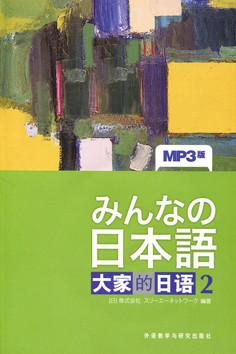 (日语学习)大家的日语2 书本+练习册合订本
