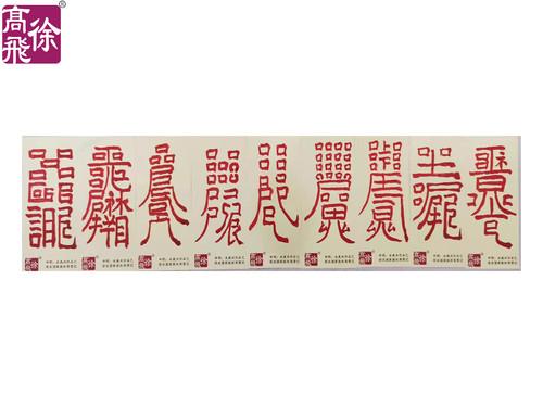 徐高飞先生1-9号符咒