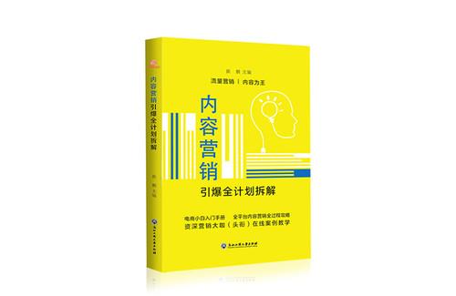 【NEW】内容营销引爆全计划拆解:一本教你吸睛的书
