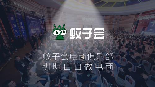 蚊子会商家会员【自入会之日起一周年】