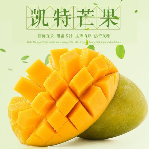 攀枝花凯特大芒果大新鲜水果包邮应季当季青皮芒果现摘整箱5斤