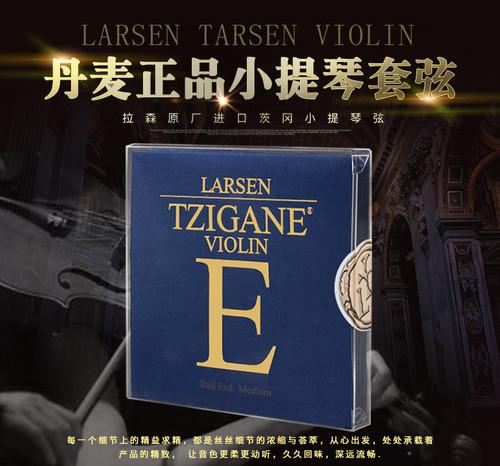 LARSEN 拉森 Tzigane 茨冈 精干小提琴弦