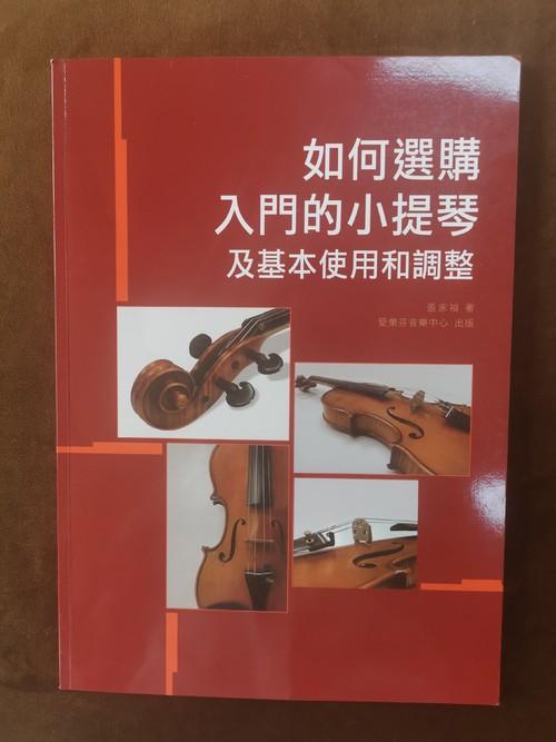 如何选购入门的小提琴及基本使用和调整