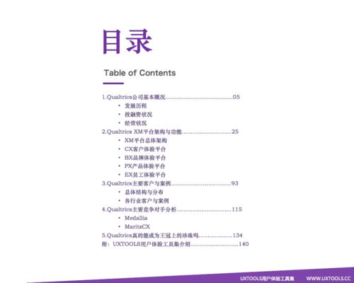 Qulatrics XM 体验管理平台研究报告