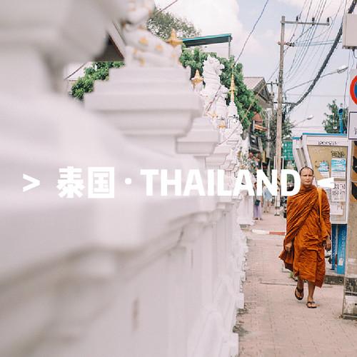 【新】泰国清迈 7日 - 清迈、清莱、拜县 [Hello World 定制系列]