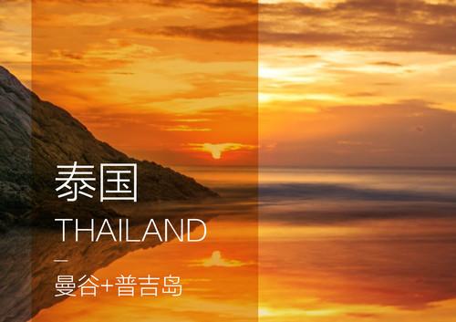 曼谷+普吉岛+斯米兰 8日 | 集海岛/美食/冒险/人文探索于一路,带你走过普吉最特色