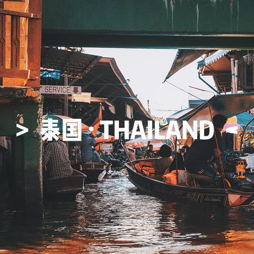 【新】泰国曼谷&普吉 8日  - 曼谷、大城府、普吉 [Hello World 定制系列]