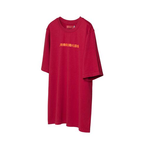 ENSHADOWER隐蔽者国潮自动化设备中文印花短袖男圆领休闲宽松T恤