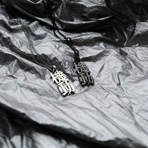 """ENSHADOWER隐蔽者""""機動""""文字项链个性钛钢挂坠男女配饰链子"""