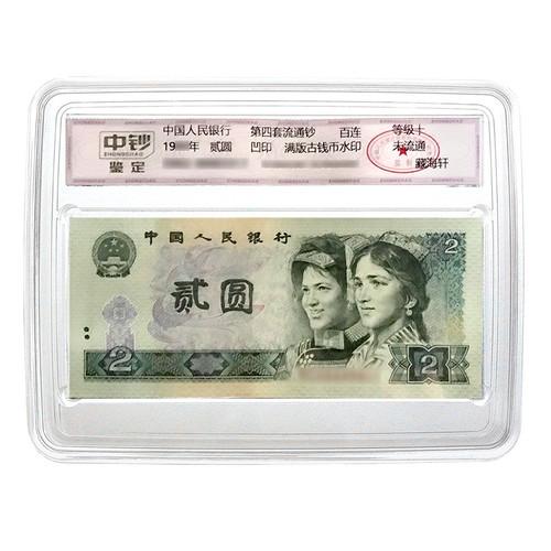 80版90版2元钞鉴定封装刀币