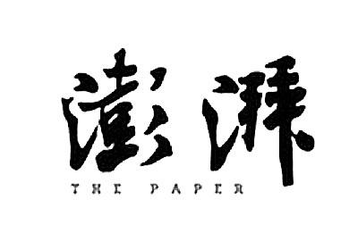 【最熱】澎湃新聞刊例