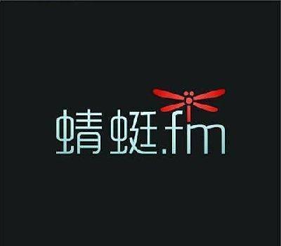 【最熱】蜻蜓FM刊例