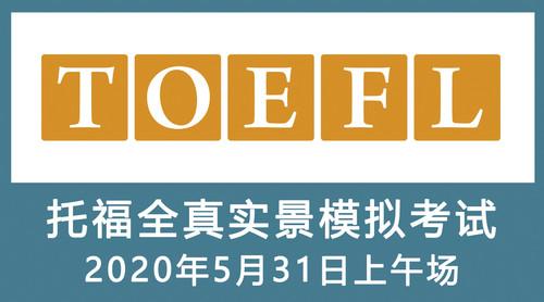 TOEFL全真实景模拟考试(2020年5月31日上午场 08:30)