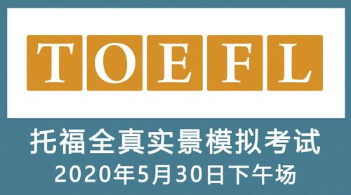 TOEFL全真实景模拟考试(2020年5月30日下午场 14:30)