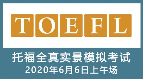 TOEFL全真实景模拟考试(2020年6月6日上午场 08:30)