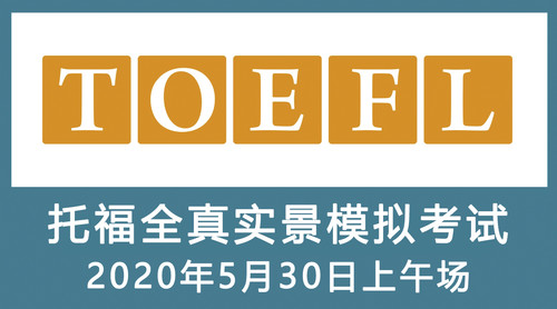 TOEFL全真实景模拟考试(2020年5月30日上午场 08:30)