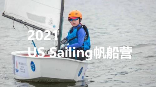 2021 帆船夏令营(US Sailing证书,5天4晚)