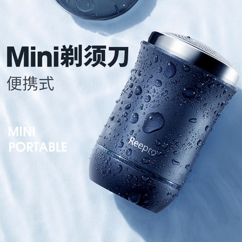 Mini剃须刀