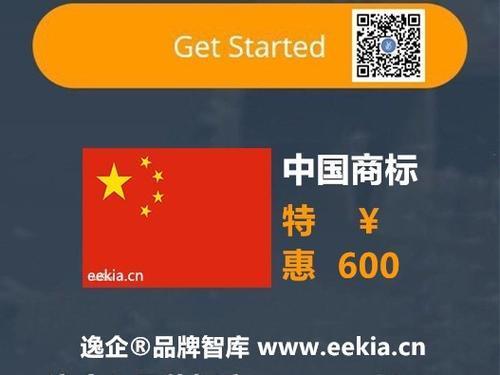 中国商标注册