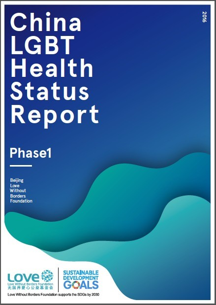 中国多元性别LGBT健康报告 china lgbt health Status Report