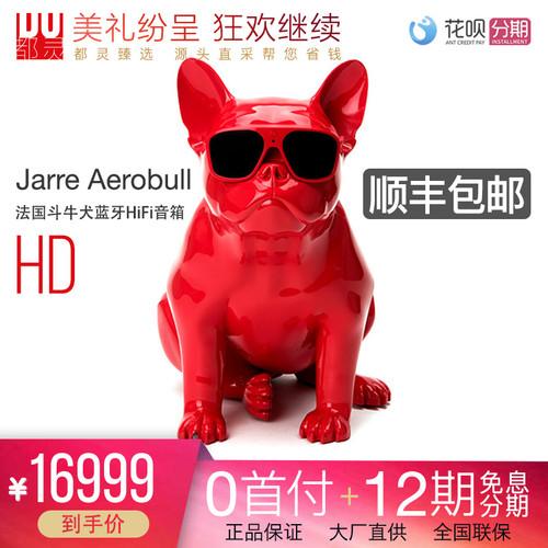 Jarre Aerobull法斗斗牛犬蓝牙HiFi音响电脑家用低音炮无线小音箱