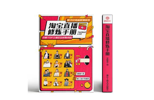 【新书首发】淘宝直播修炼手册:TOP主播是怎样炼成的