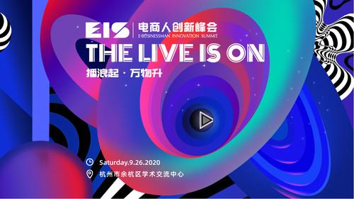 EIS2020-VIP门票(早鸟票)