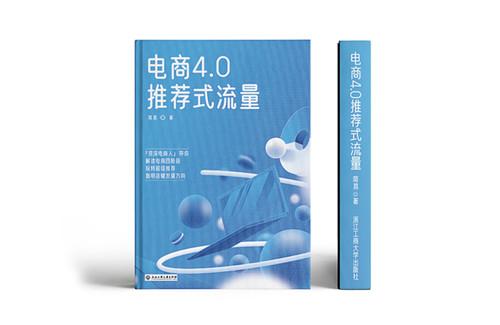 【新书推荐】玩转超级推荐:电商4.0,推荐式流量