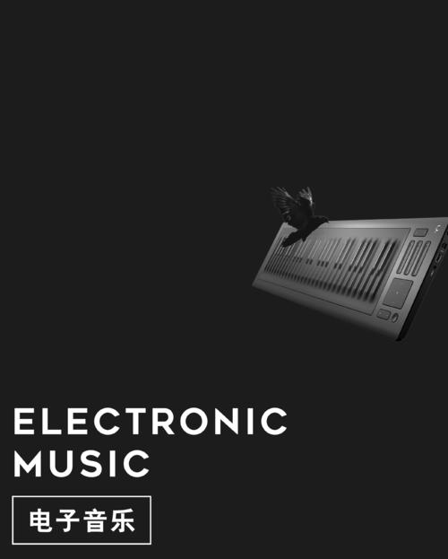 电子音乐编曲