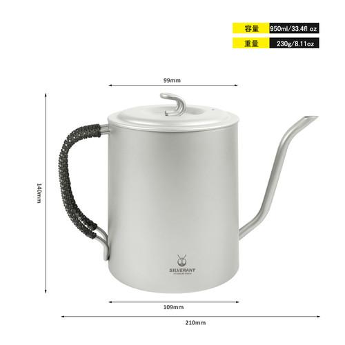 银蚁纯钛手冲咖啡壶