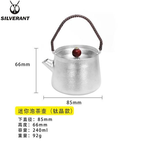 纯钛迷你小茶壶