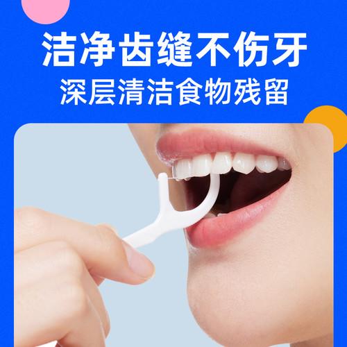 微笑公式牙线棒-圆线洁齿