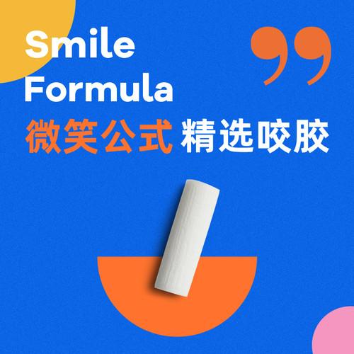 微笑公式咬胶正畸隐形牙套脸矫正器牙胶磨牙咬胶棒