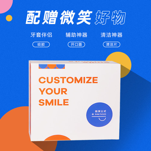 微笑公式Smile Formula隐形牙套