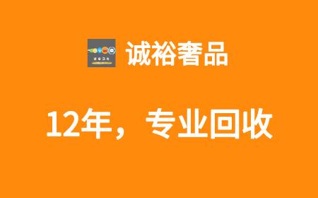 重庆南岸区上门收手表-南岸区哪里回收名表-南岸区手表回收