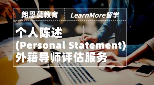 个人陈述 | 外籍导师评估服务