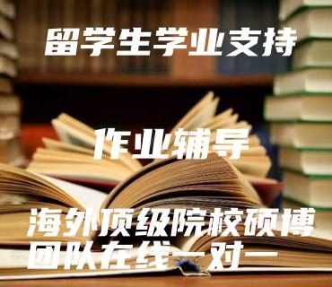 新思陆-留学生作业辅导